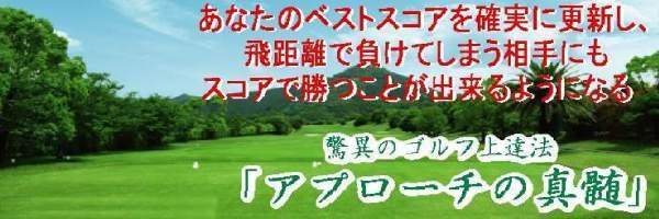 ゴルフのアプローチ上達法は、ベストスコアを確実に更新し、一生有効な「アプローチの真髄」を伝授します。