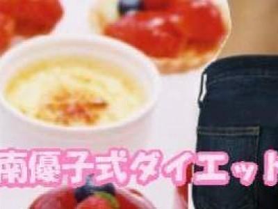 南優子式ダイエット