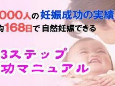 永峰式3ステップ妊娠成功マニュアル 不妊