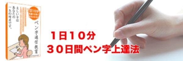 ペン字上達法は、月華書道会のペン字、ボールペン字、ペン習字の通信教育講座で、1日10分の練習時間で30日で字が上手になる、『 1日10分30日間 ペン字上達法 』です。