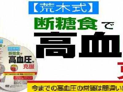 【荒木式】高血圧克服プログラム