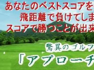 ゴルフのアプローチ上達法