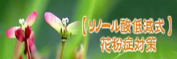 花粉症克服できる、リノール酸低減式花粉症対策は、薬などを一切使わずに、わずか1ヶ月で花粉症体質が治った方法です。