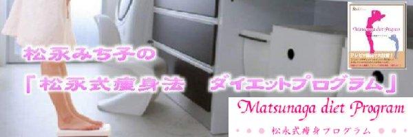 松永式 ダイエットプログラムは、部分痩せでも、全身痩せでもキレイ痩せができる、松永みち子の痩身法です。
