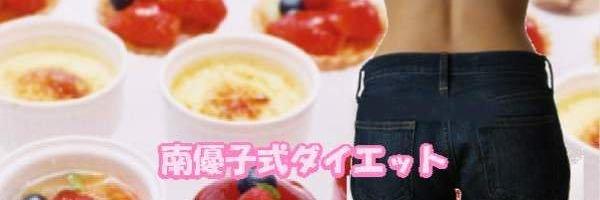 食べて痩せる、南優子式ダイエットは、運動も食事制限もしないで、リバウンドのないダイエットの方法です。