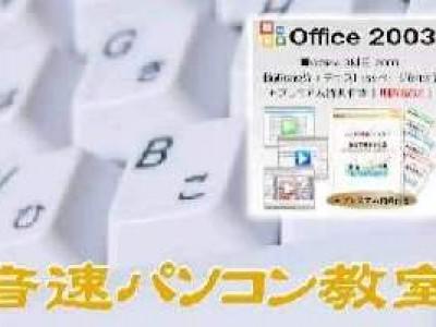 自宅でできるパソコン教室