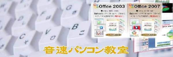 自宅でできるパソコン教室は、パソコン初心者でもパソコンと、エクセル・ワード・パワーポイントなどの、マイクロソフトOfficeがたった10時間でスキルアップできるパソコン通信講座です。